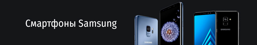 Samsung Galaxy S9\S9 Plus
